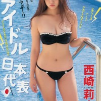 Nishizaki Rima