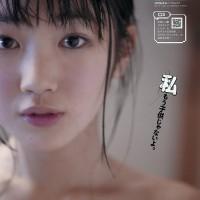 Shiina Momo, Weekly Playboy Magazine
