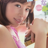Magazine, Sengoku Minami, Up Up Girls (Kari), Young Animal