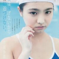 Kataoka Saya, Magazine, Oppai