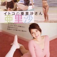 Arisa, Magazine, Oppai