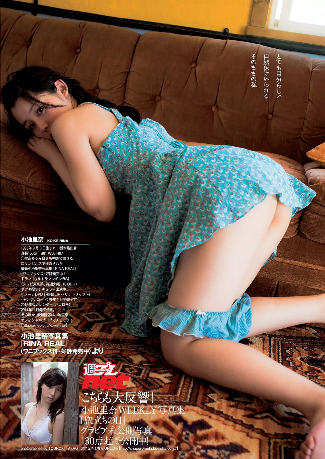 Koike Rina, Magazine, Weekly Playboy Magazine