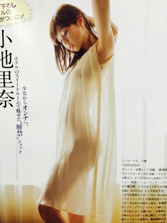 FRIDAY magazine, Koike Rina, Magazine
