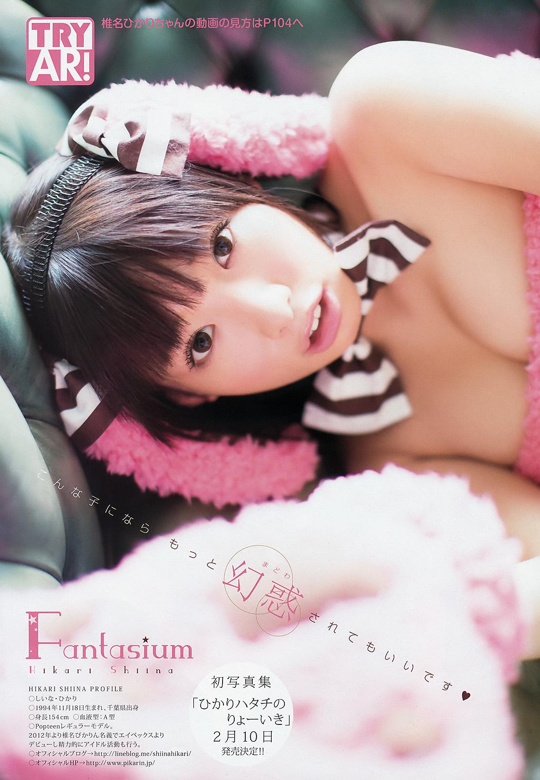 Magazine, Shiina Hikari, Young Animal