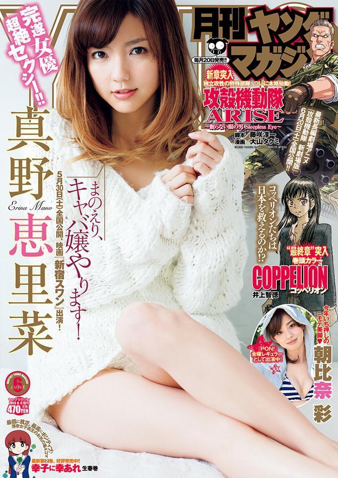 Mano Erina en la Young Magazine (2015-06-05)