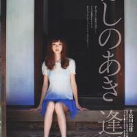 Hoshino Aki, Magazine