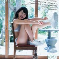 Ono Nonoka (おのののか), Young Jump Magazine
