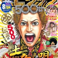 Big Comic Spirits, Magazine, Up Up Girls (Kari)