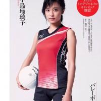 Kojima Ruriko, Weekly Playboy Magazine