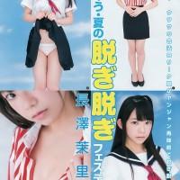 Nagasawa Marina (長澤茉里奈), Screenshot