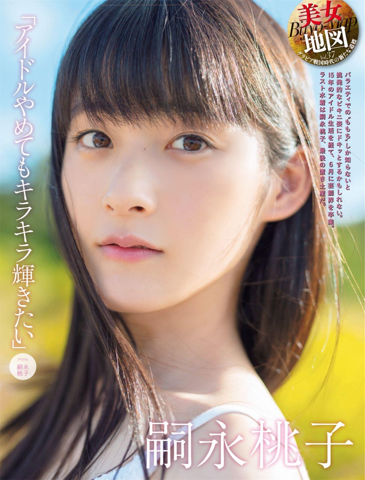 Country Girls (カントリー・ガールズ), Magazine, Tsugunaga Momoko