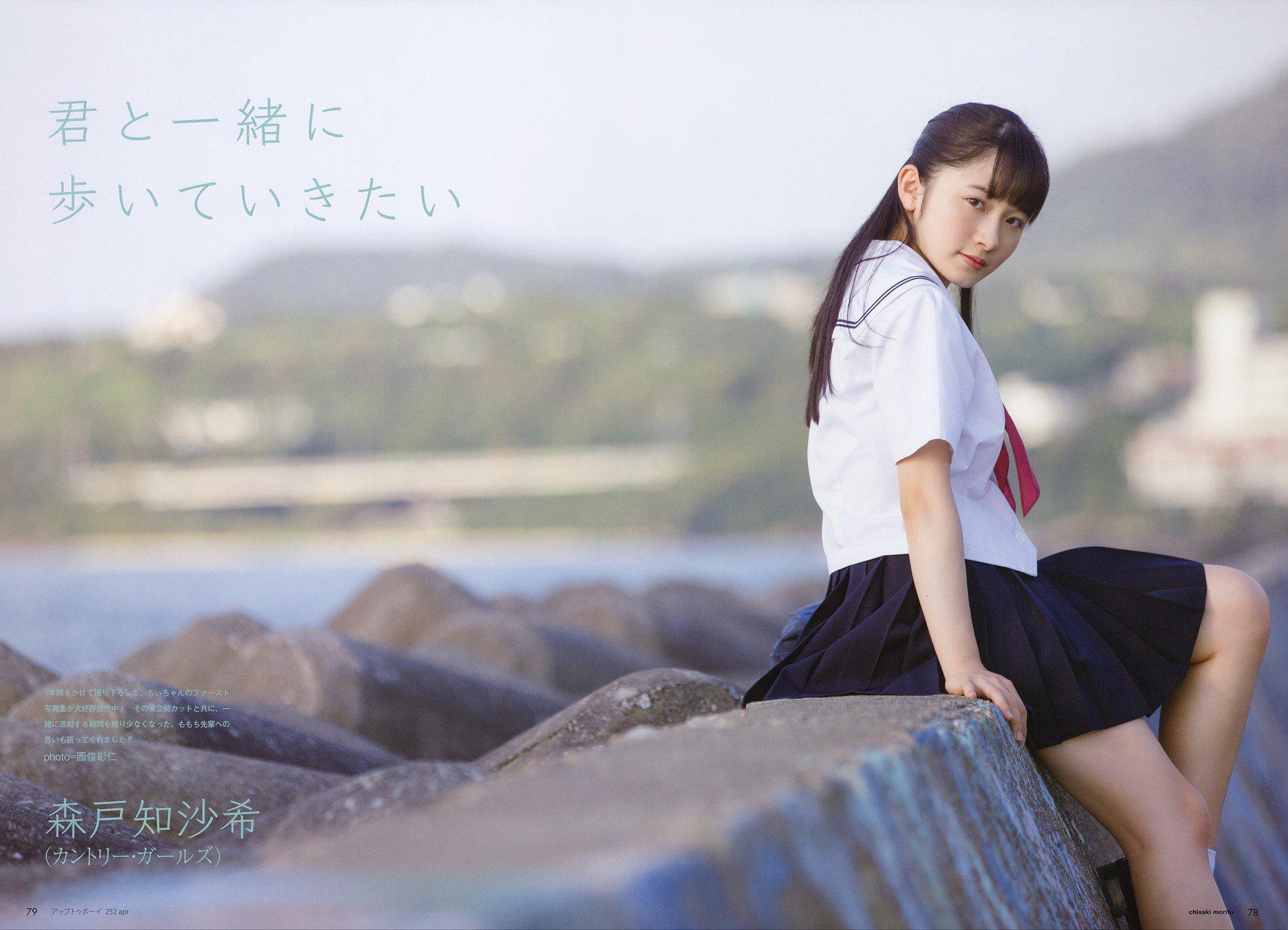 Country Girls (カントリー・ガールズ), Magazine, Morito Chisaki, UTB ~ Up To Boy