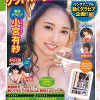 Magazine, Young Animal