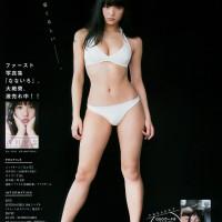 Asakawa Nana (浅川梨奈), Magazine, SUPER☆GiRLS, Young Magazine