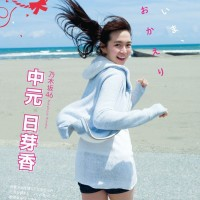 Magazine, Manga Action (漫画アクション), Nakamoto Himeka (中元日芽香)