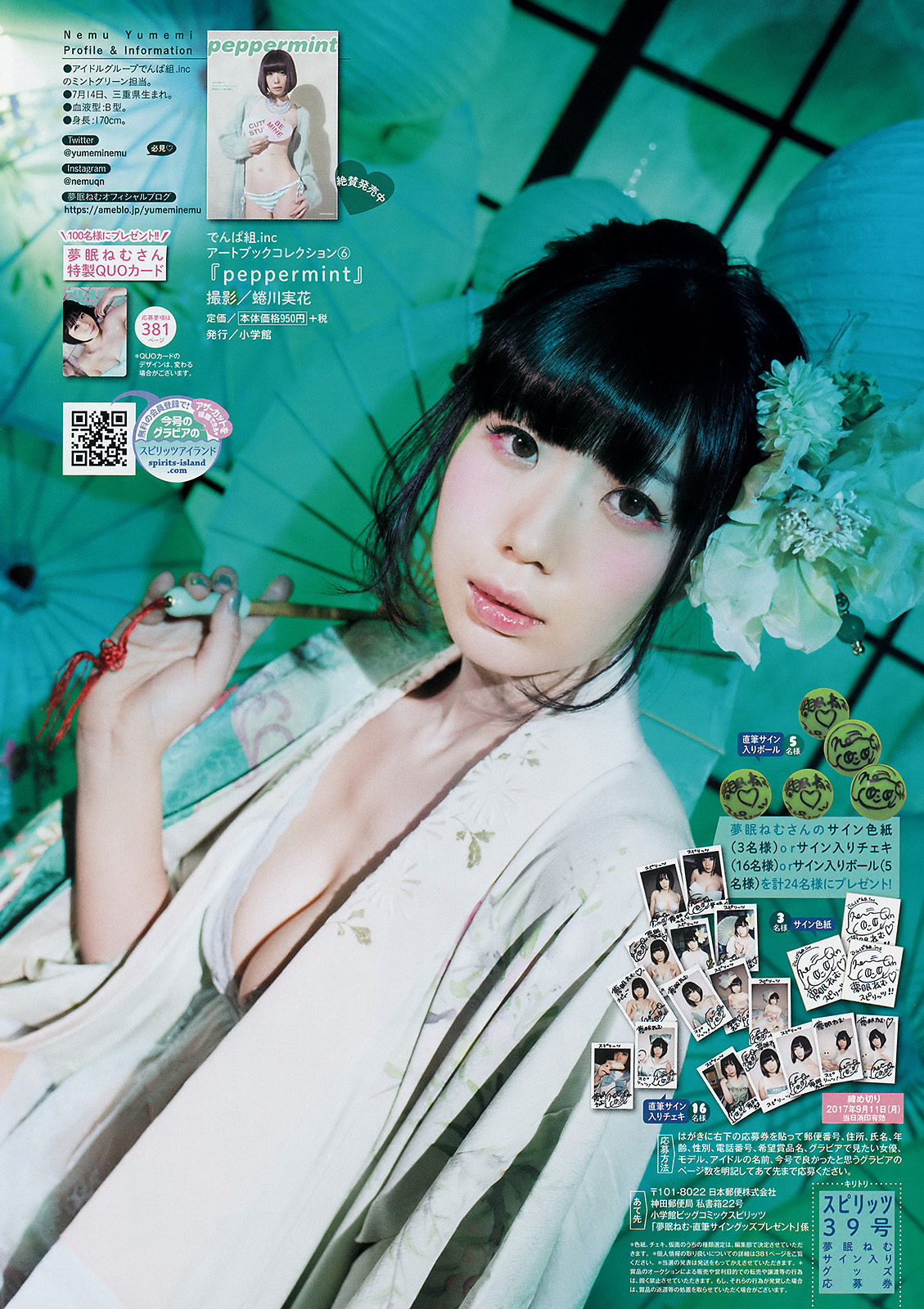 Big Comic Spirits, Magazine, Yumemi Nemu (夢眠ねむ)