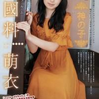 ANGERME (アンジュルム), Kamikokuryou Moe (上國料萌衣), Magazine, Young Magazine