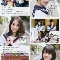 Kishimoto Yumeno (岸本ゆめの), Magazine, Tanimoto Ami (谷本安美), Tsubaki Factory (つばきファクトリー), Yamagishi Riko (山岸理子)