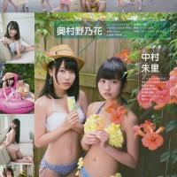 Bikini, Magazine, Niji no Conquistador (虹のコンキスタドール), Oppai