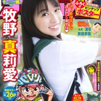 Magazine, Makino Maria (牧野真莉愛)