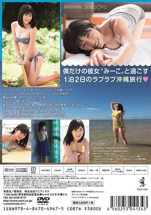 Sengoku Minami (仙石みなみ), Up Up Girls (Kari)