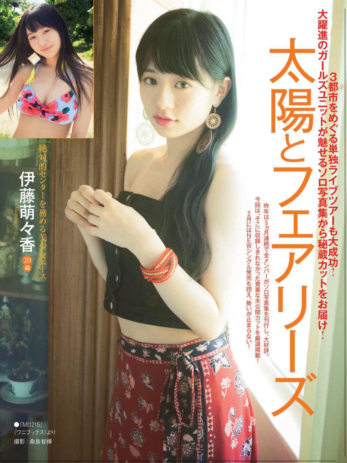 Bikini, Fairies (フェアリーズ), FRIDAY magazine, Magazine