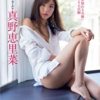 FRIDAY magazine, Magazine, Mano Erina (真野恵里菜), Photobook