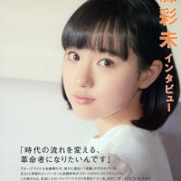 Magazine, Muto Ayami