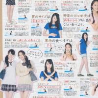 Magazine, Miyoshi Ayaka (三吉彩花)