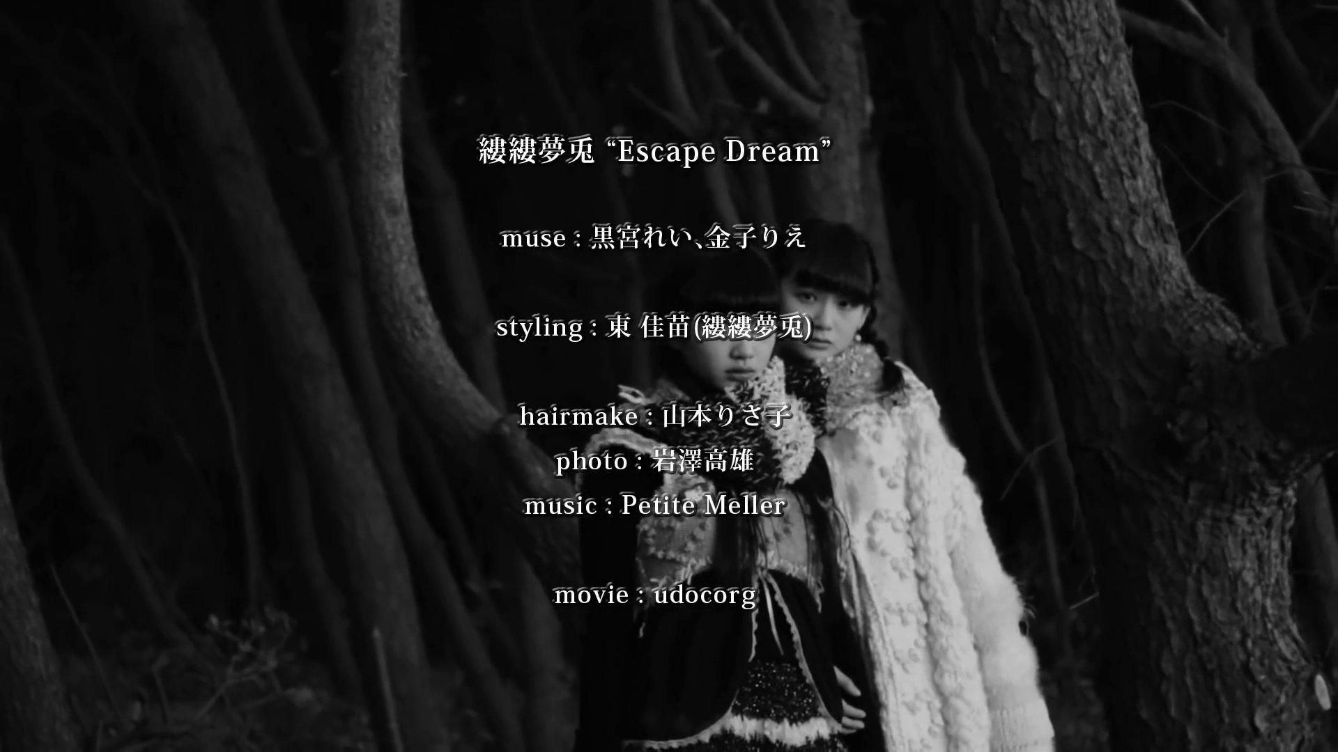 Kuromiya Rei (黒宮れい), Screenshot