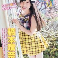 Hashimoto Kanna, Magazine, Young Animal