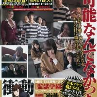 Magazine, Young Magazine