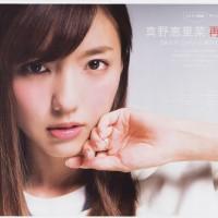 Magazine, Mano Erina