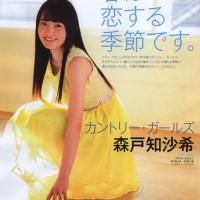 Country Girls (カントリー・ガールズ), Magazine, Morito Chisaki (森戸知沙希)