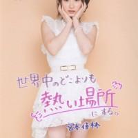 Juice=Juice, Miyamoto Karin