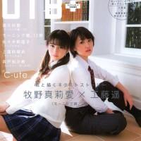 Kudo Haruka, Magazine, Morning Musume, UTB ~ Up To Boy