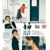 Magazine, Takahashi Ai