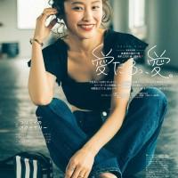 Magazine, Takahashi Ai (高橋愛)