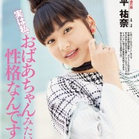 Magazine, Taira Yuna