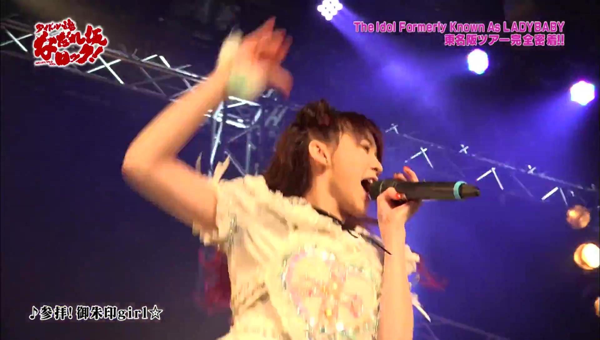 Kaneko Rie (金子理江), Kuromiya Rei (黒宮れい), LADYBABY, Screenshot