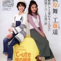 Hagiwara Mai, Kudo Haruka, Magazine
