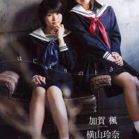 Kaga Kaede (加賀楓), Magazine, Yokoyama Reina (横山玲奈)