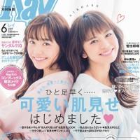 Magazine, Matsui Airi (松井愛莉), Sakura Gakuin