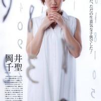 ℃-ute, Okai Chisato