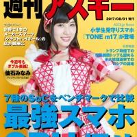 Magazine, Sengoku Minami (仙石みなみ), Up Up Girls (Kari)