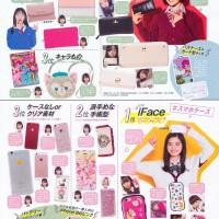 Magazine, Sasaki Rikako (佐々木莉佳子)