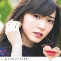 ℃-ute, Magazine, Suzuki Airi