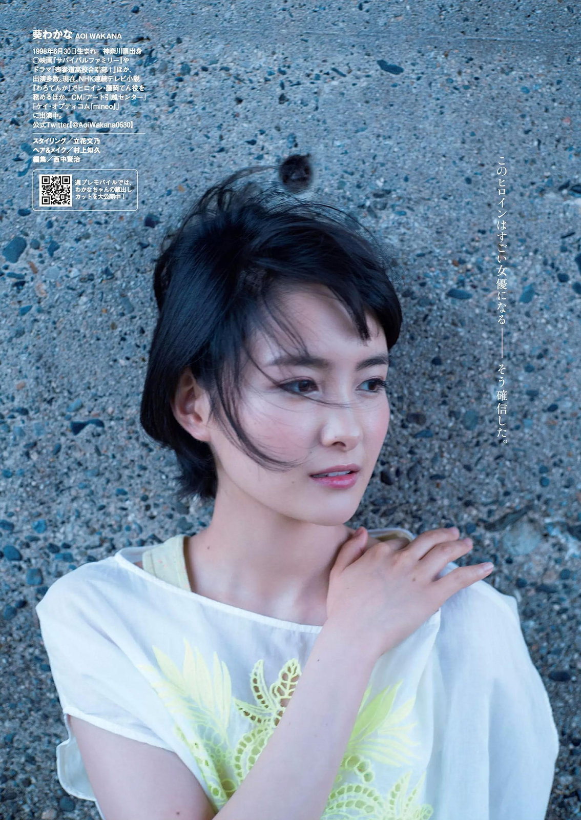 Aoi Wakana, Magazine, Otome Shinto, Weekly Playboy Magazine
