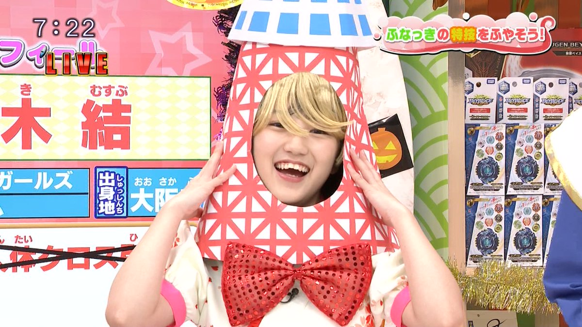 Funaki Musubu (船木結), Oha Girl, Screenshot