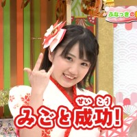 Funaki Musubu (船木結), Oha Girl, Screenshot